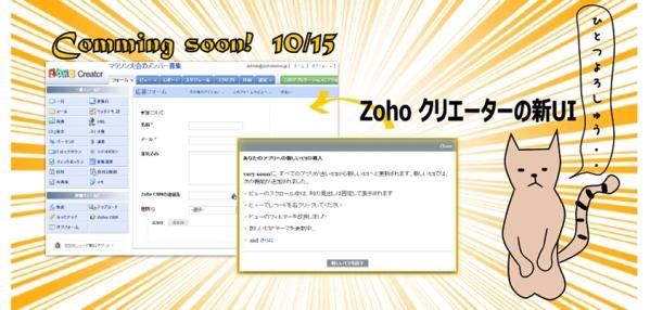 zoho-creator-new-ui-2012