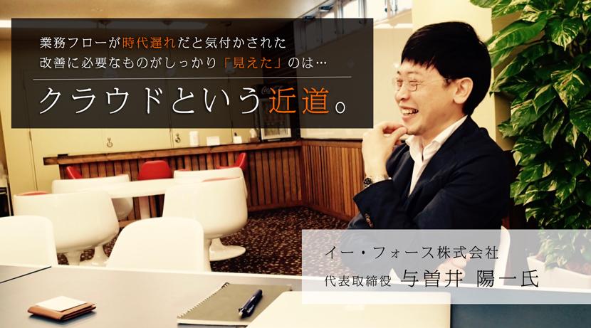 【事例】イーフォース株式会社