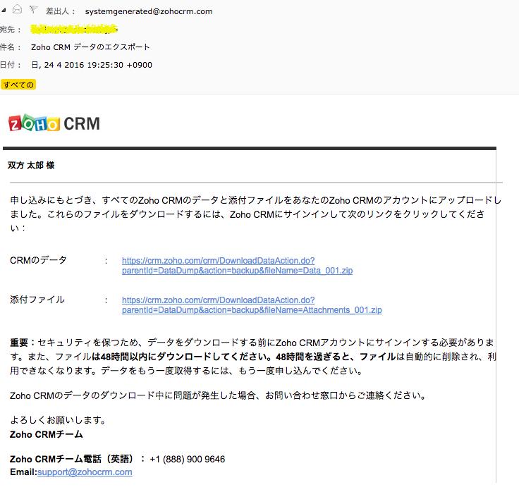 データバックアップのメール画面
