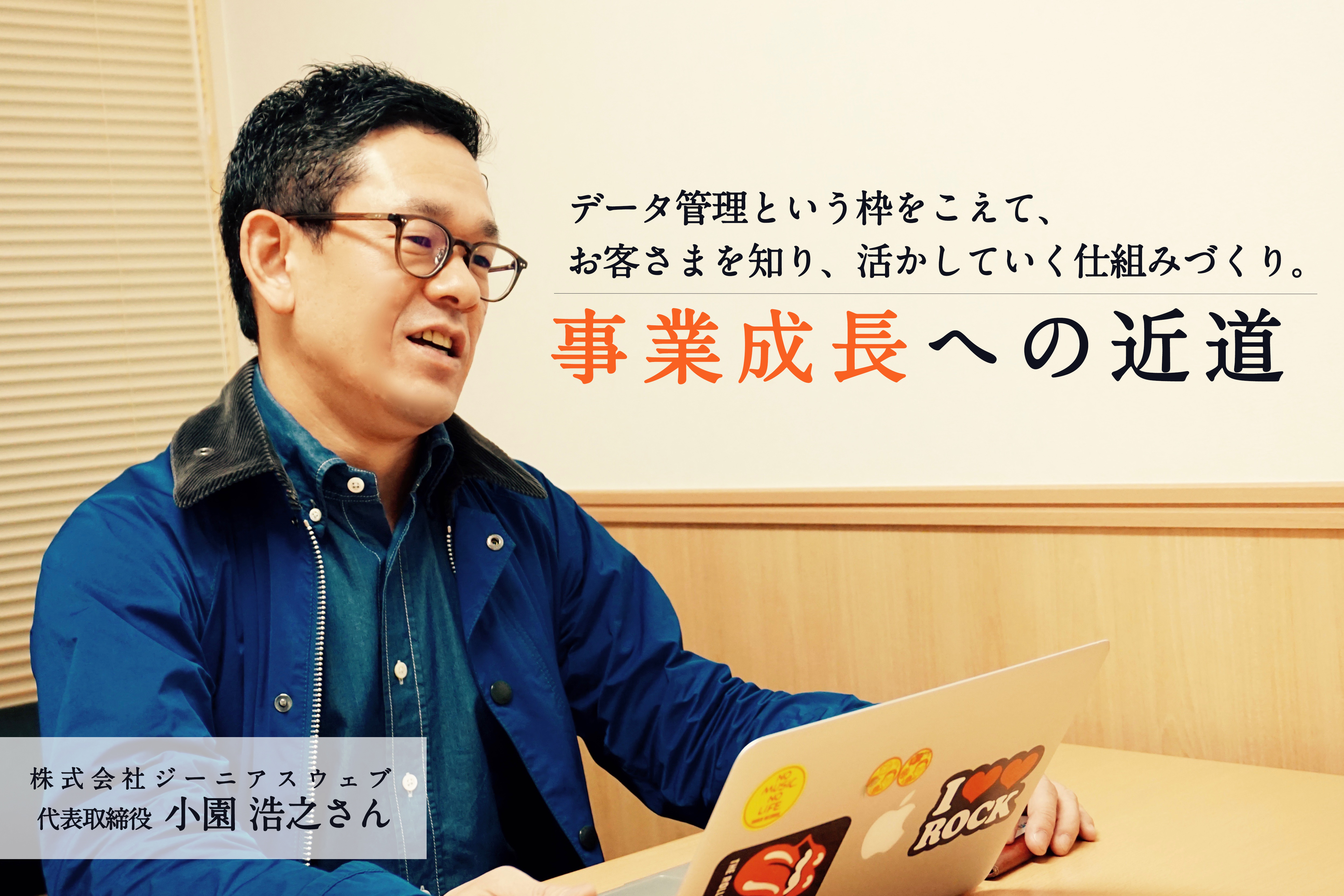 事例_小園さん (1)