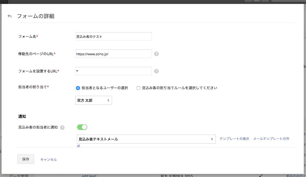 フォームの設定画面