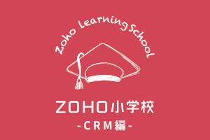 小学校_crm