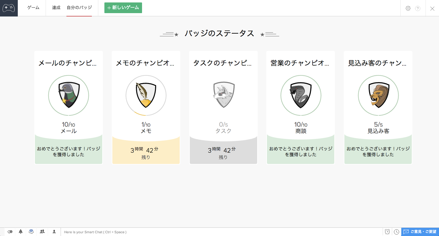 Zoho_CRM_-_商談情報