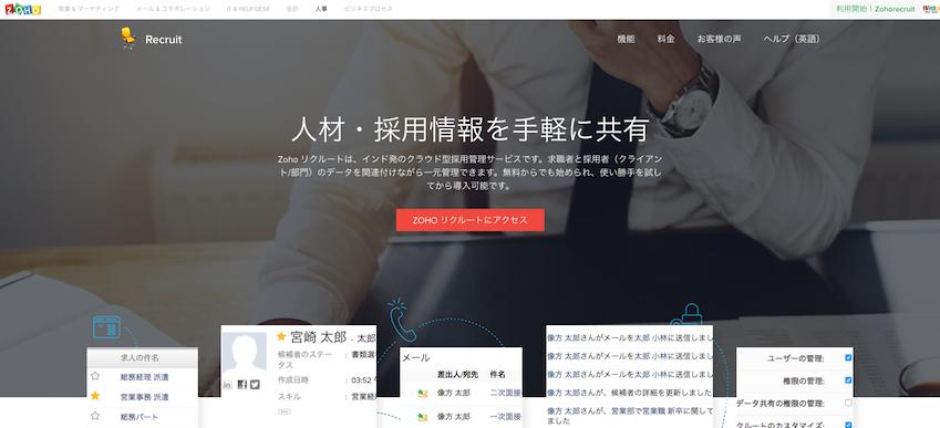 Zoho リクルートサイト