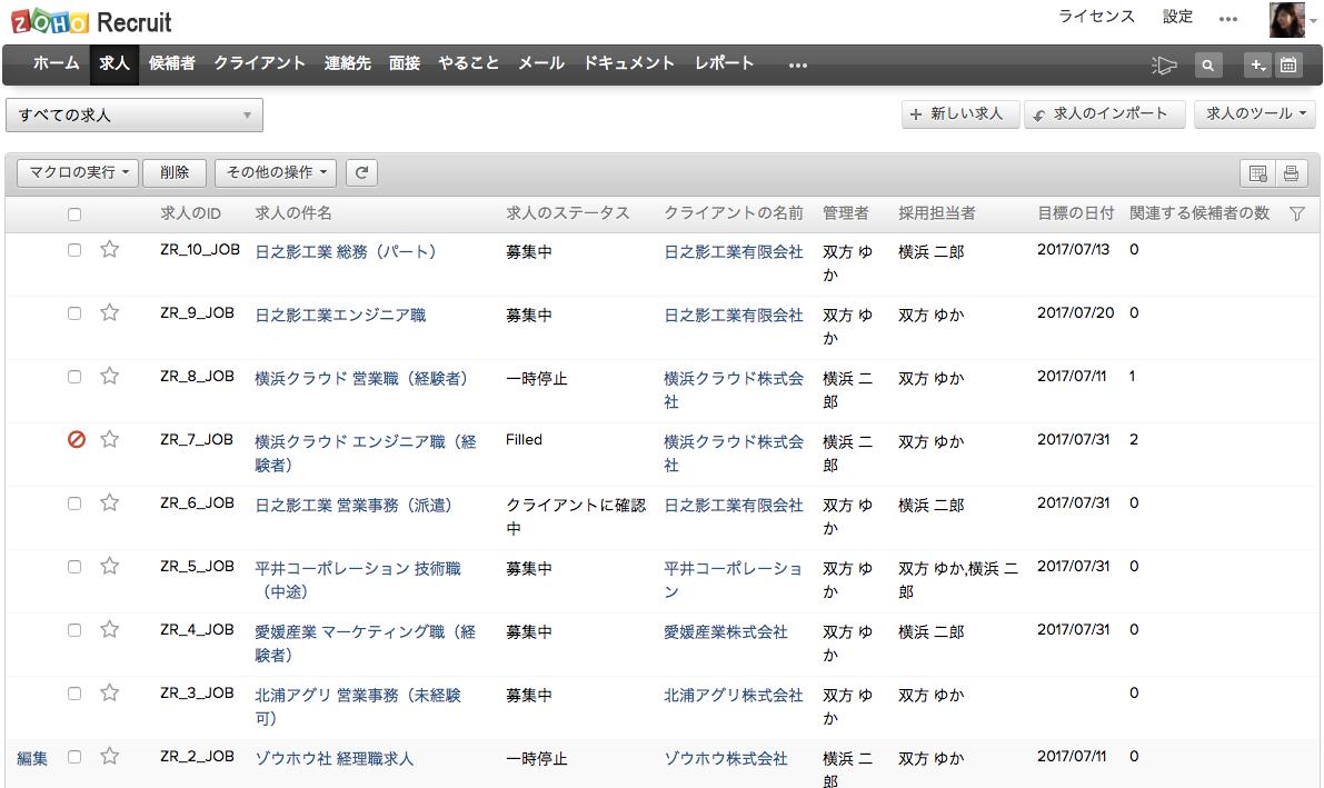 Zoho リクルートの求人の一覧
