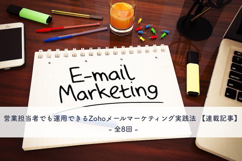 営業担当者でも運用できるZohoメールマーケティング実践法【連載記事】