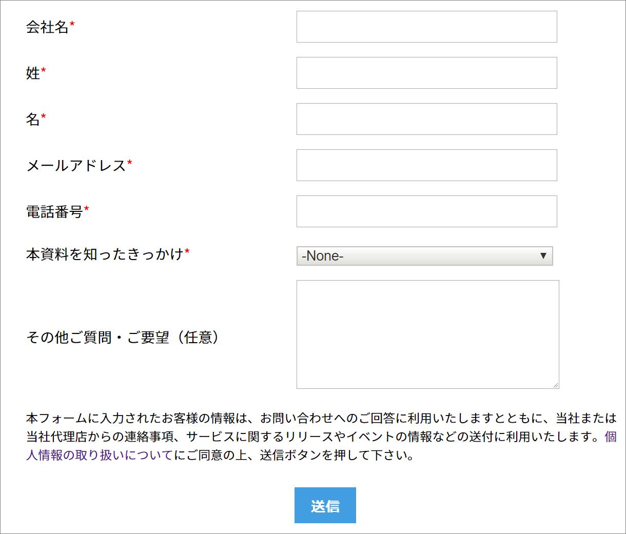 zoho.jpの資料ダウンロード用Webフォーム