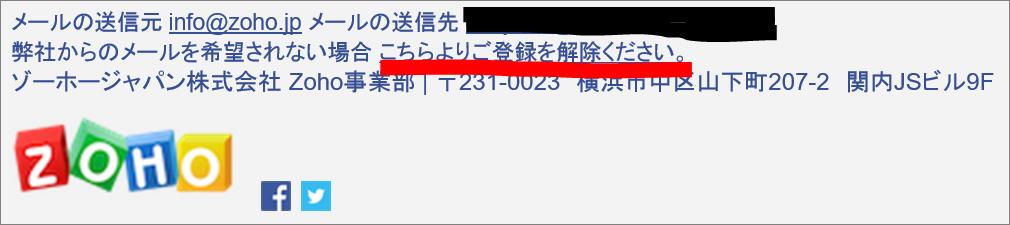 ゾーホージャパンから配信されるメルマガのフッター部